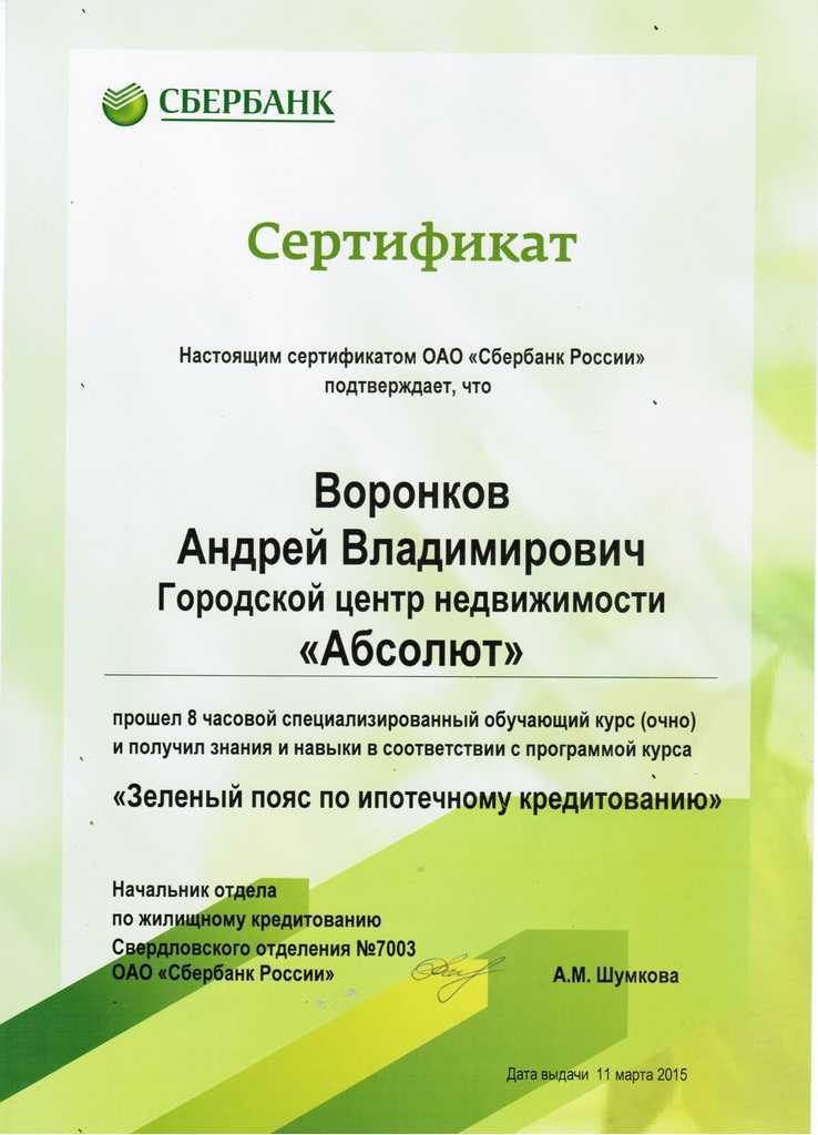 Сертификат Воронков А.В.