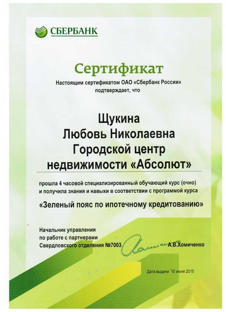 Сертификат от СБ РФ Щукина Л.Н.