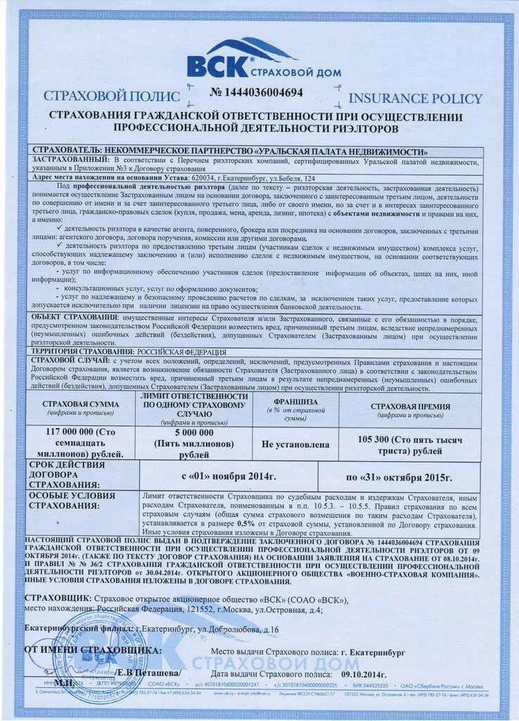 Страховой полис (Страхование гражданской ответственности при осуществлении профессиональной деятельности риэлторов)