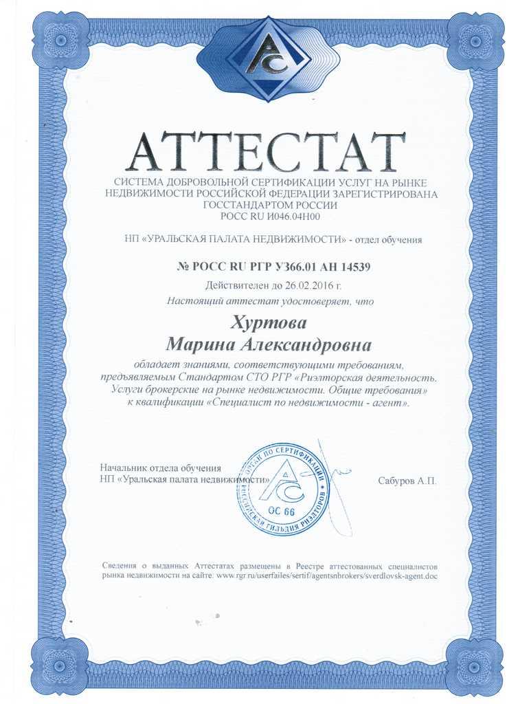 Атестат Хуртова Марина Александровна