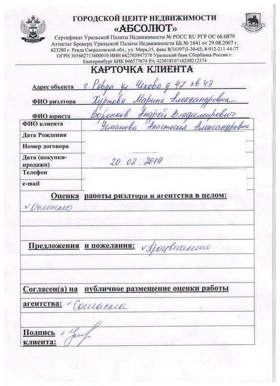Хуртова отзыв 015