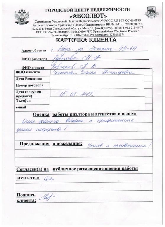 Хуртова отзыв 019