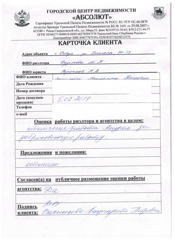 Хуртова отзыв 020