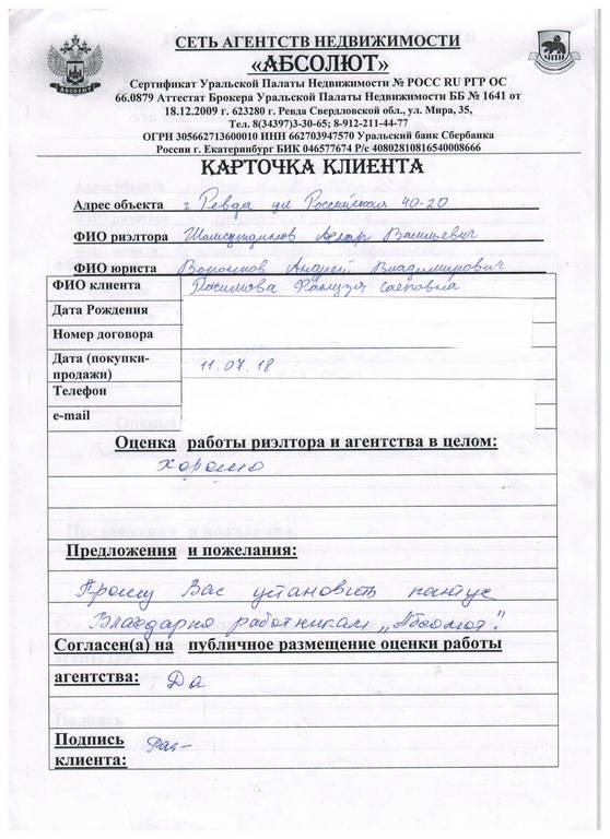 Шамсутдинов отзыв 058