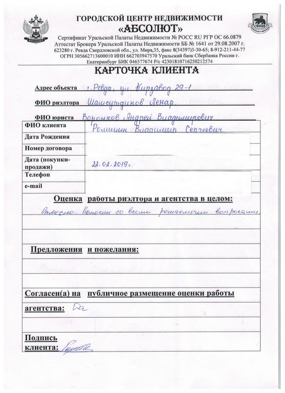 Шамсутдинов отзыв 072
