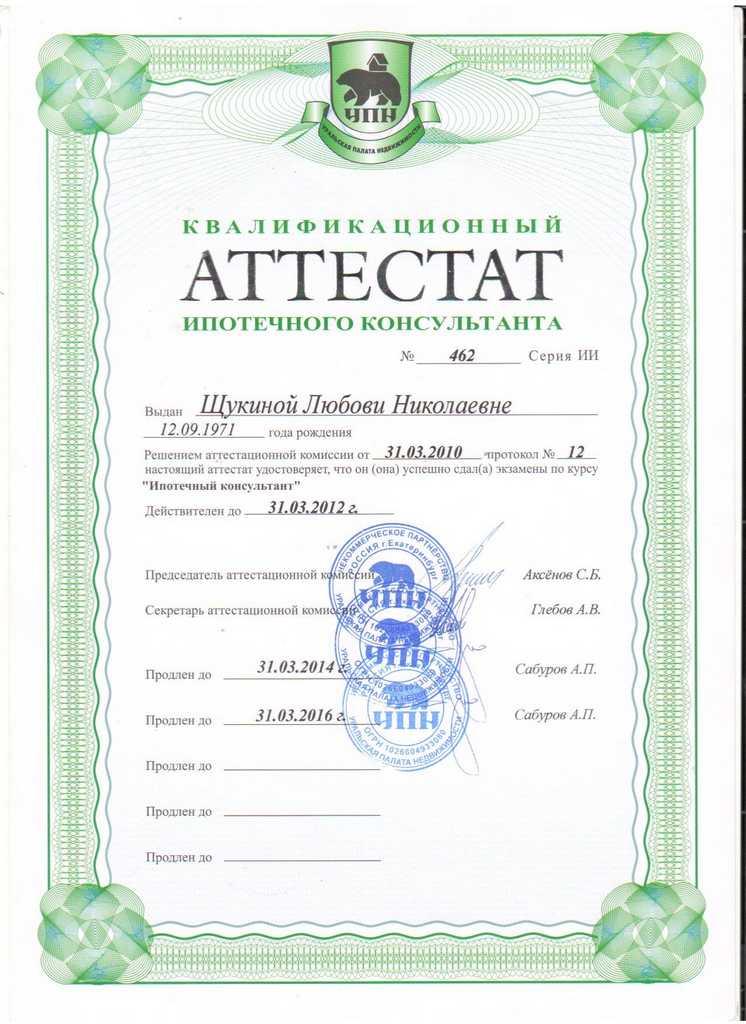 ипотечный консультант Щукина Л.Н.