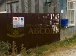 Сеть агентств недвижимости АБСОЛЮТ 70000840 62